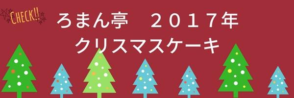 ろまん亭 2017