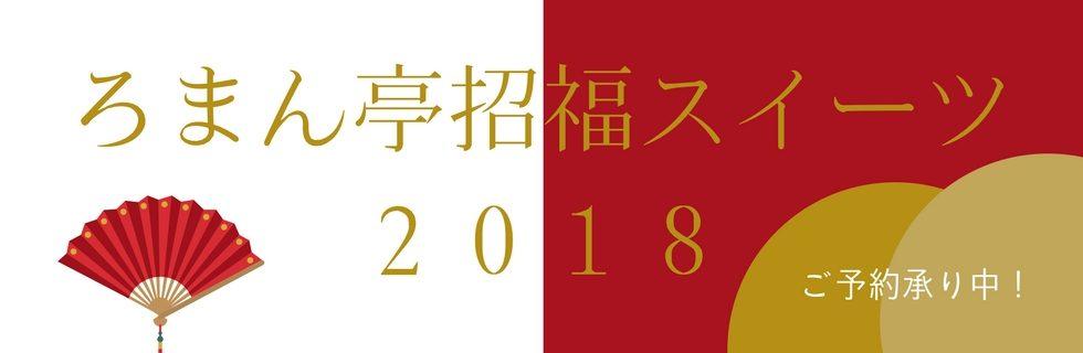 ろまん亭 招福スイーツ2018