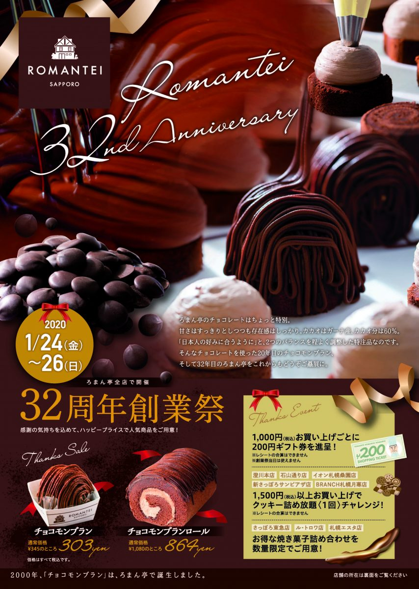 32周年創業祭-min-3