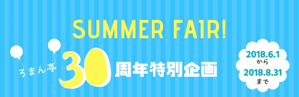Summer fair bana-