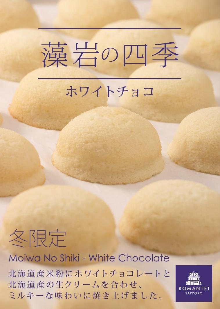 moiwanoshiki