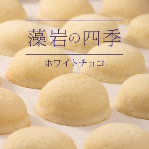 moiwanoshiki-white