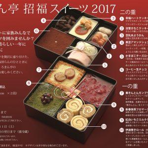 ろまん亭招福スイーツ2017