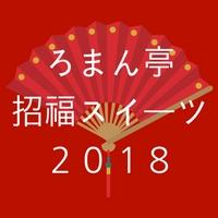 ろまん亭招福スイーツ2018