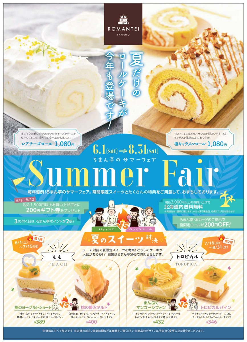 summerfair poster_compressed_page-0001