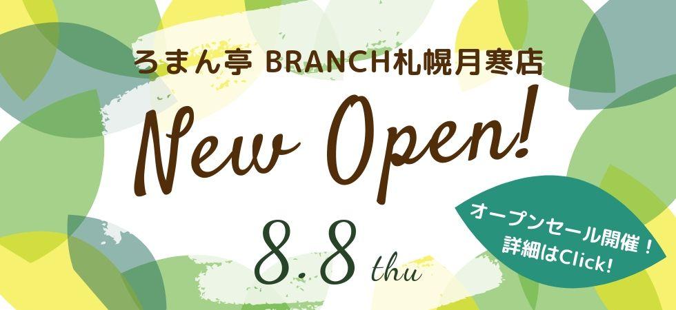 BRANCHオープンバナー