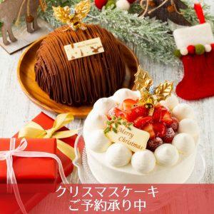 10月1日よりクリスマスケーキのご予約スタートのコピー