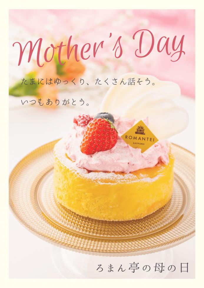 母の日-2