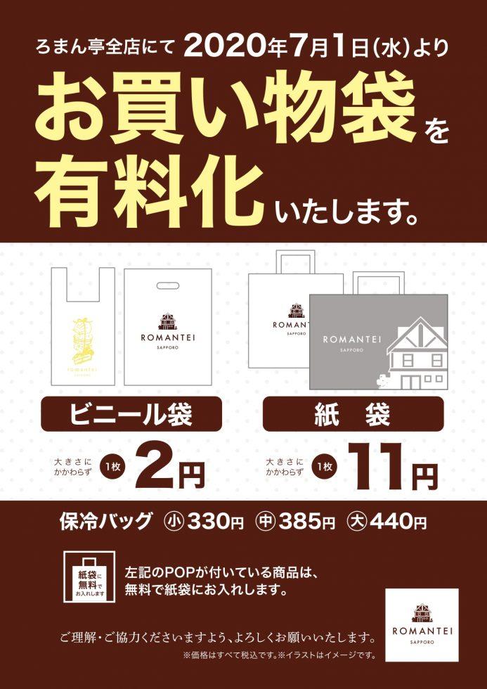 2007_レジ袋有料 (2)-1_page-0001