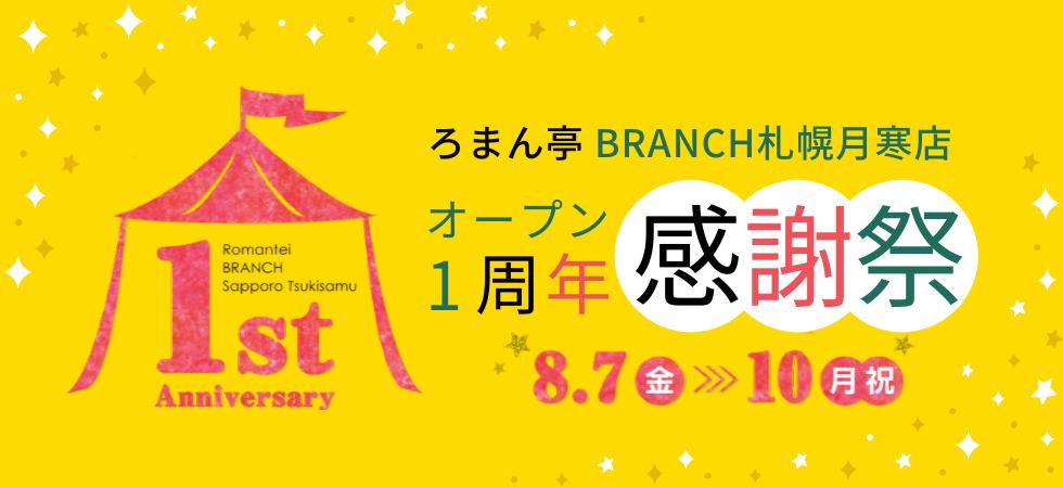 BRANCH1周年バナー