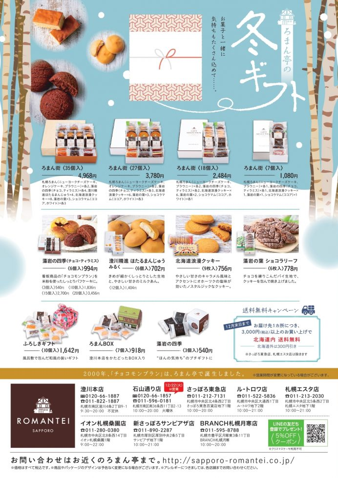 20_クリスマスA3-1_page-0001-2