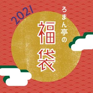2020下半期アイキャッチ (7)