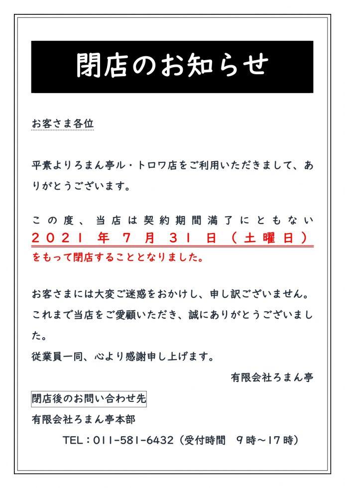 閉店のお知らせ_page-0001