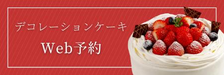 デコレーションケーキ オンライン予約