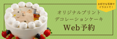 オリジナルプリントデコレーションケーキ オンライン予約